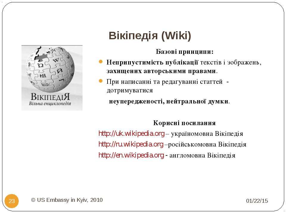 Вікіпедія (Wiki) * © US Embassy in Kyiv, 2010 * Базові принципи: Неприпустимі...