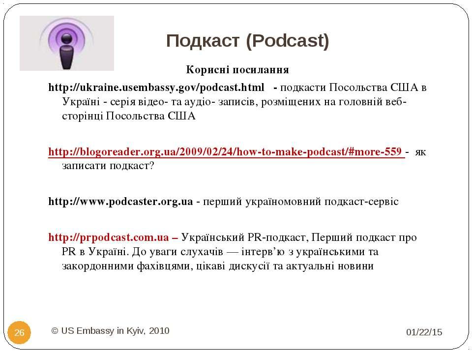 Подкаст (Podcast) * © US Embassy in Kyiv, 2010 * Корисні посилання http://ukr...