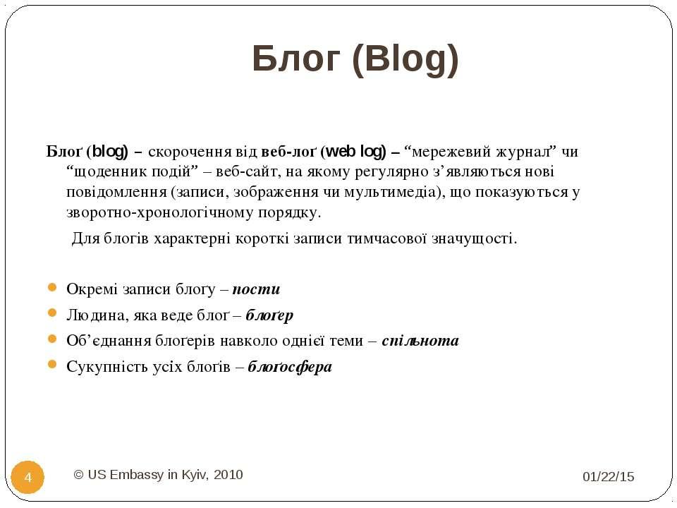 """Блог (Blog) Блоґ (blog) – скорочення від веб-лоґ (web log) – """"мережевий журна..."""