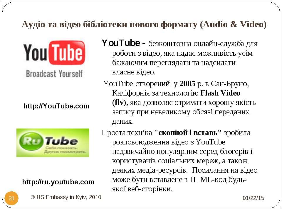 Аудіо та відео бібліотеки нового формату (Audio & Video) YouTube - безкоштовн...