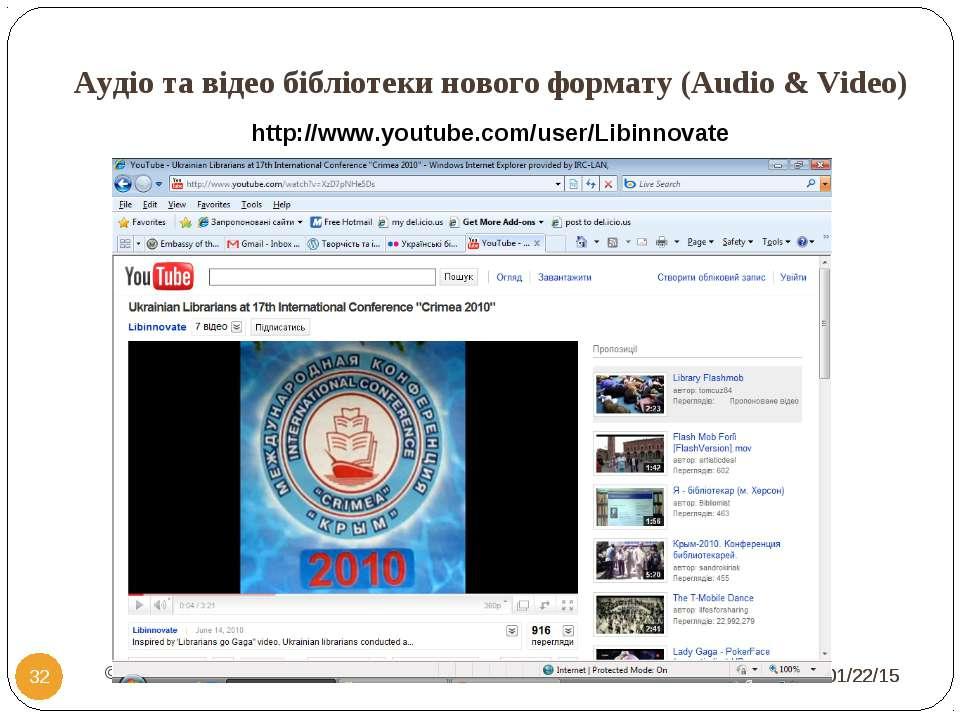 Аудіо та відео бібліотеки нового формату (Audio & Video) * * * * © US Embassy...
