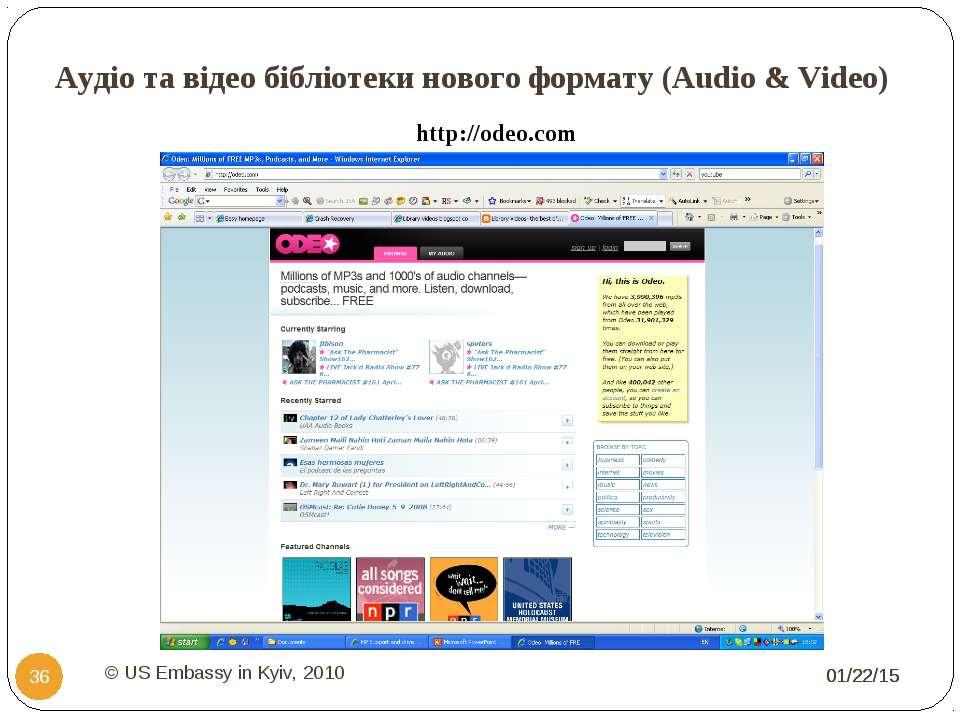 Аудіо та відео бібліотеки нового формату (Audio & Video) * * http://odeo.com ...