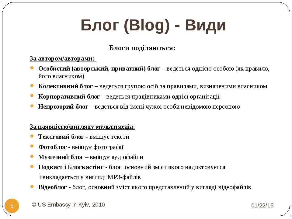 Блог (Blog) - Види Блоги поділяються: За автором/авторами: Особистий (авторсь...
