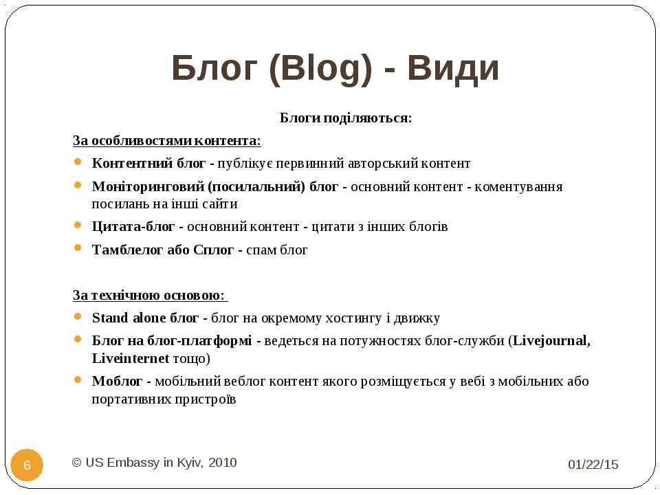 Блог (Blog) - Види * © US Embassy in Kyiv, 2010 * Блоги поділяються: За особл...