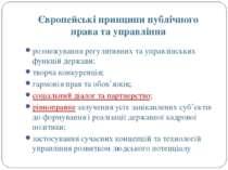 Європейські принципи публічного права та управління розмежування регулятивних...