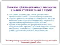 Потенціал публічно-приватного партнерства у наданні публічних послуг в Україн...