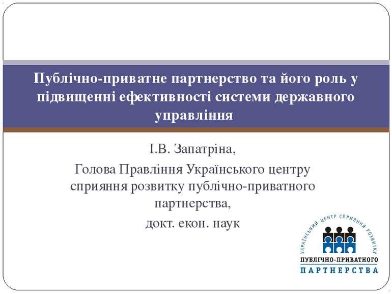 І.В. Запатріна, Голова Правління Українського центру сприяння розвитку публіч...
