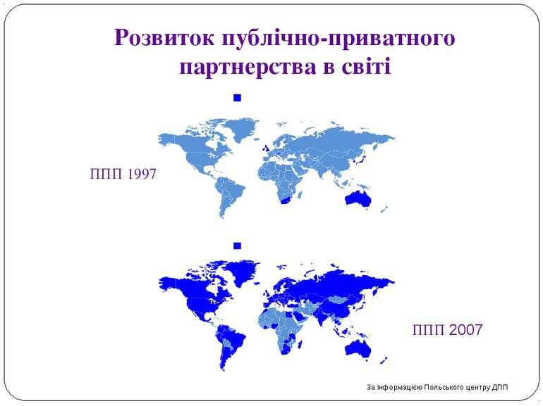Розвиток публічно-приватного партнерства в світі За інформацією Польського це...
