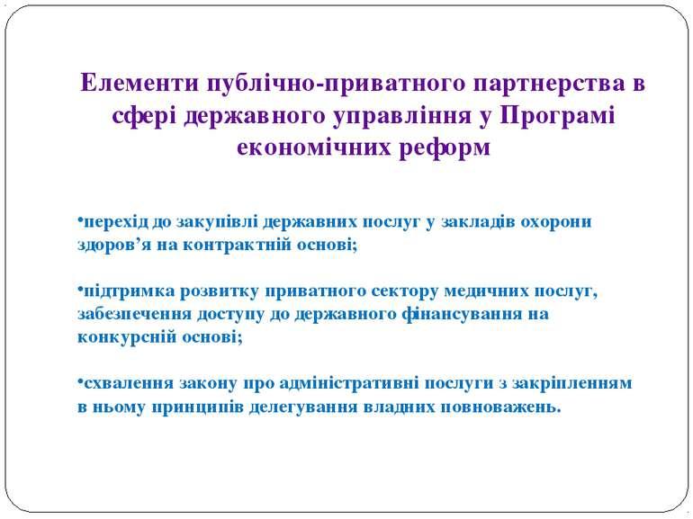 Елементи публічно-приватного партнерства в сфері державного управління у Прог...