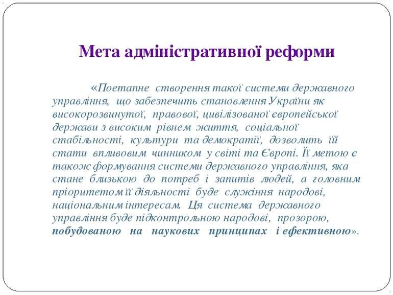Мета адміністративної реформи «Поетапне створення такої системи державного уп...