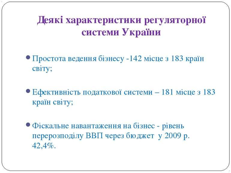 Деякі характеристики регуляторної системи України Простота ведення бізнесу -1...