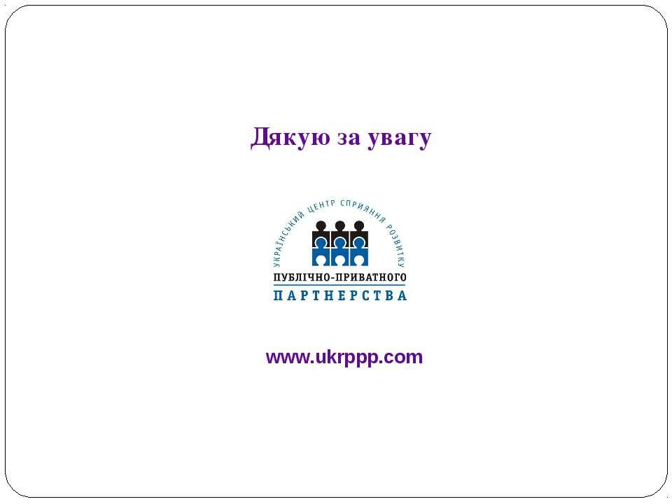 Дякую за увагу www.ukrppp.com