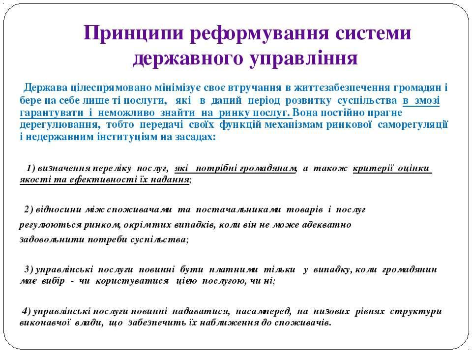 Принципи реформування системи державного управління Держава цілеспрямовано мі...