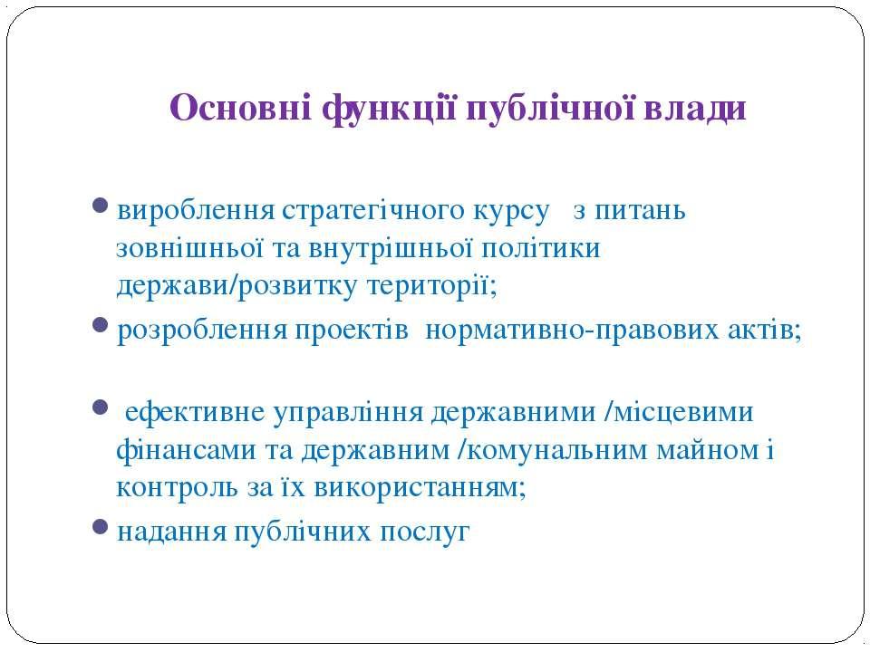 Основні функції публічної влади вироблення стратегічного курсу з питань зовні...