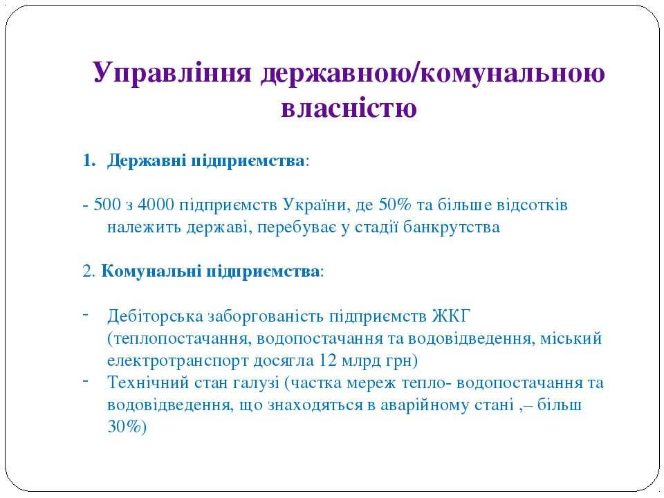 Управління державною/комунальною власністю Державні підприємства: - 500 з 400...