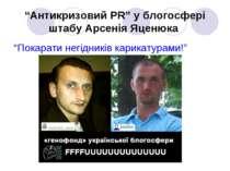 """""""Антикризовий PR"""" у блогосфері штабу Арсенія Яценюка """"Покарати негідників кар..."""