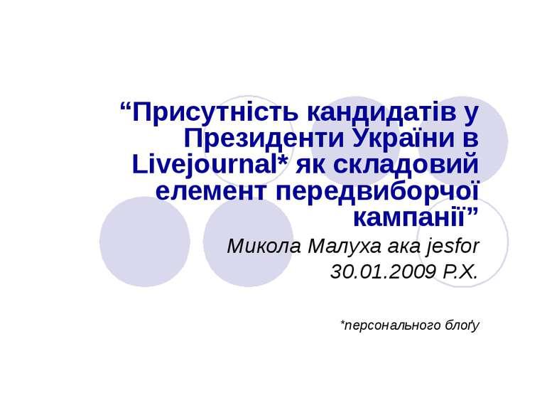 """""""Присутність кандидатів у Президенти України в Livejournal* як складовий елем..."""