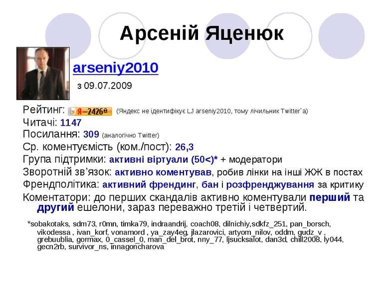 Арсеній Яценюк arseniy2010 з 09.07.2009 Рейтинг: (Яндекс не ідентифікує LJ ar...