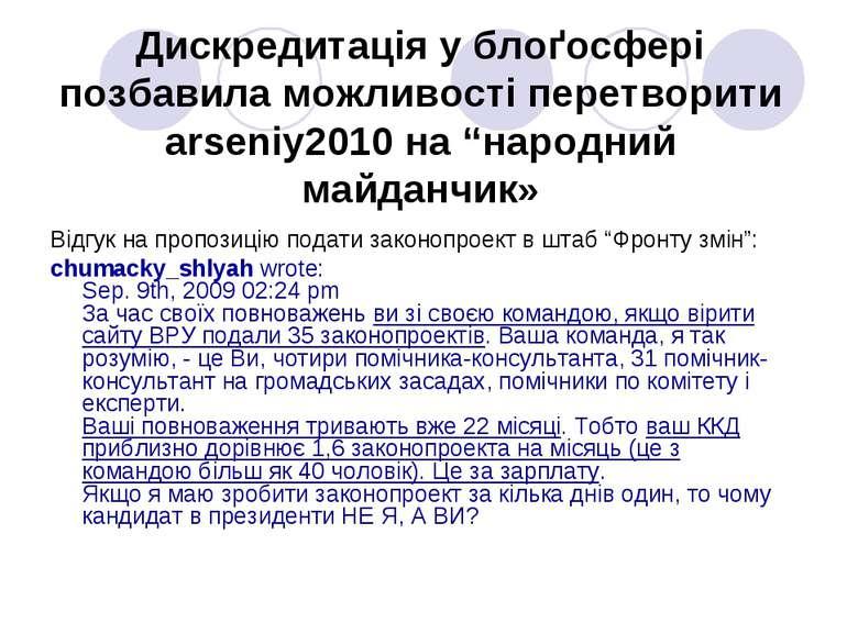 """Дискредитація у блоґосфері позбавила можливості перетворити arseniy2010 на """"н..."""