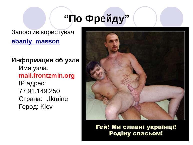 """По Фрейду"" Запостив користувач ebaniy_masson Информация об узле Имя узла: ma..."