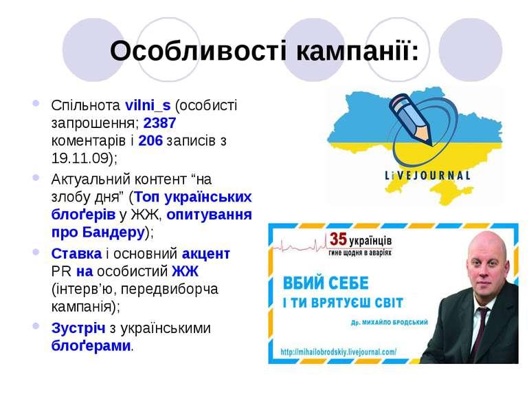 Особливості кампанії: Спільнота vilni_s (особисті запрошення; 2387 коментарів...