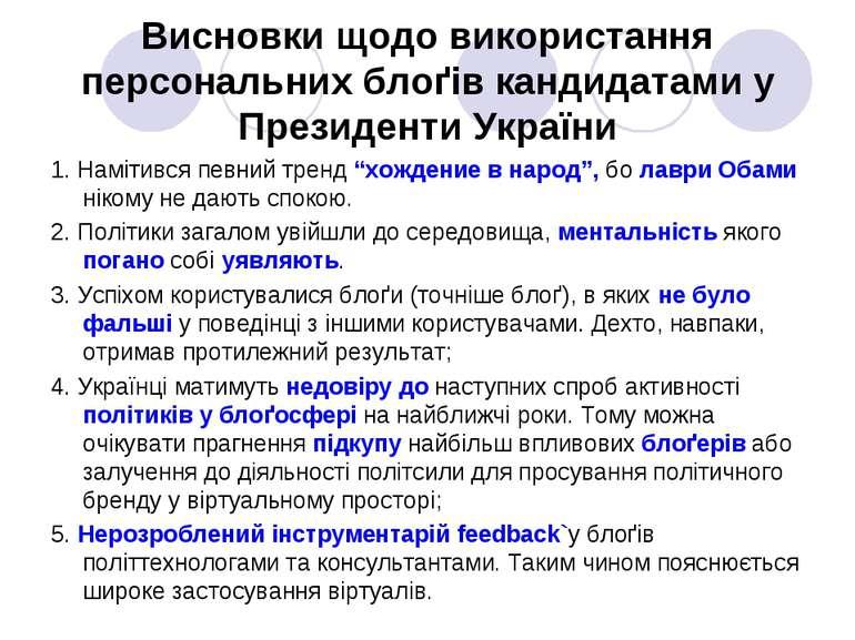 Висновки щодо використання персональних блоґів кандидатами у Президенти Украї...