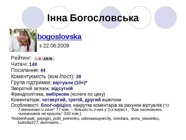 Інна Богословська bogoslovska з 22.06.2009 Рейтинг: Читачі: 148 Посилання: 44...