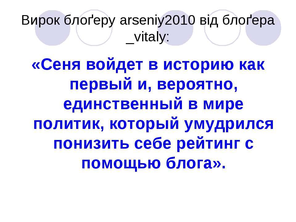 Вирок блоґеру arseniy2010 від блоґера _vitaly: «Сеня войдет в историю как пер...