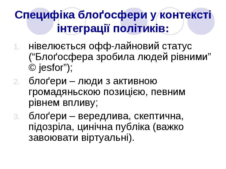 Специфіка блоґосфери у контексті інтеграції політиків: нівелюється офф-лайнов...