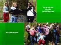 """""""Лісова школа"""" Чорноліське лісове господарство"""