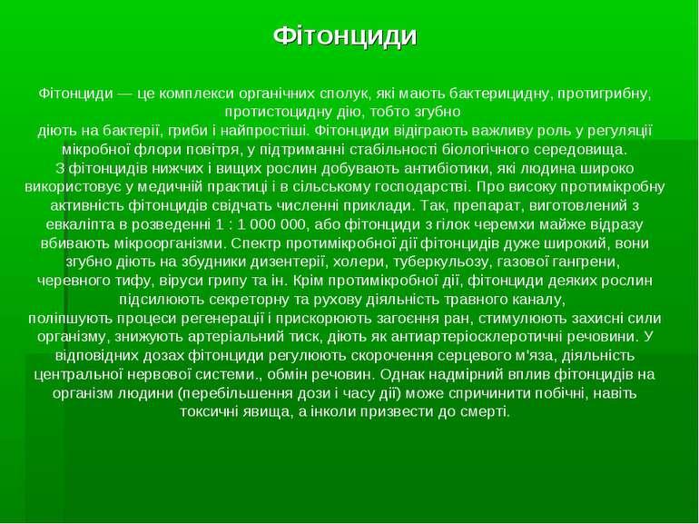 Фітонциди Фітонциди — це комплекси органічних сполук, які мають бактерицидну,...