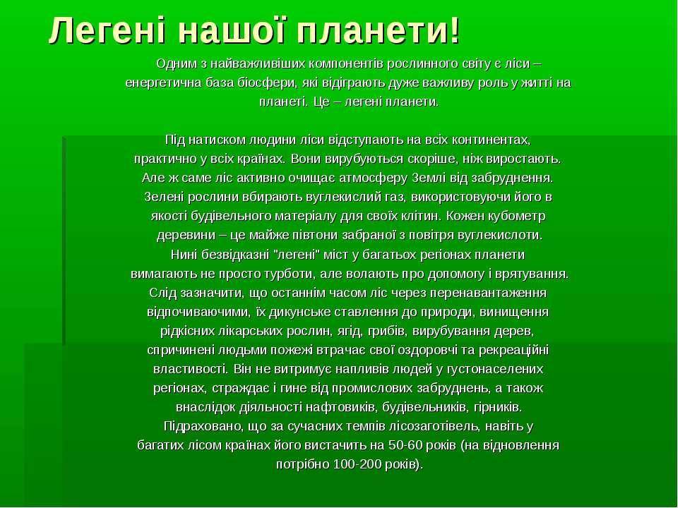 Легені нашої планети! Одним з найважливіших компонентів рослинного світу є лі...