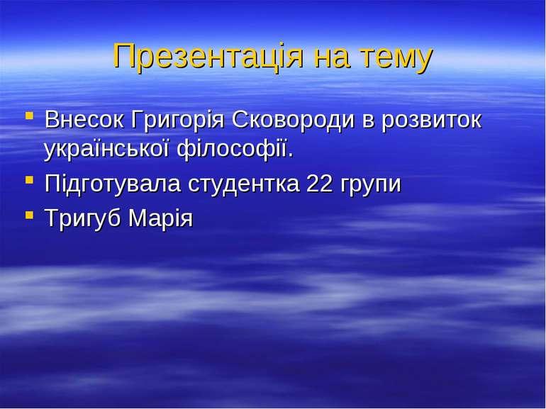Презентація на тему Внесок Григорія Сковороди в розвиток української філософі...