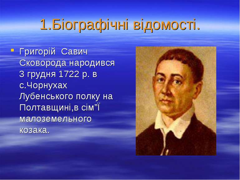 1.Біографічні відомості. Григорій Савич Сковорода народився 3 грудня 1722 р. ...