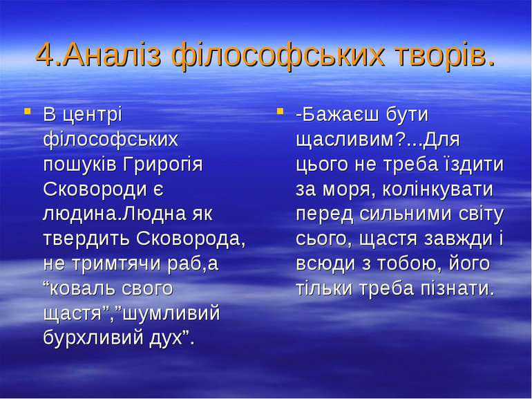 4.Аналіз філософських творів. В центрі філософських пошуків Грирогія Сковород...