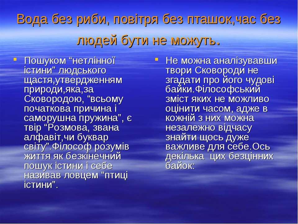 """Вода без риби, повітря без пташок,час без людей бути не можуть. Пошуком """"нетл..."""