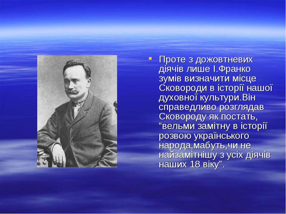 Проте з дожовтневих діячів лише І.Франко зумів визначити місце Сковороди в іс...