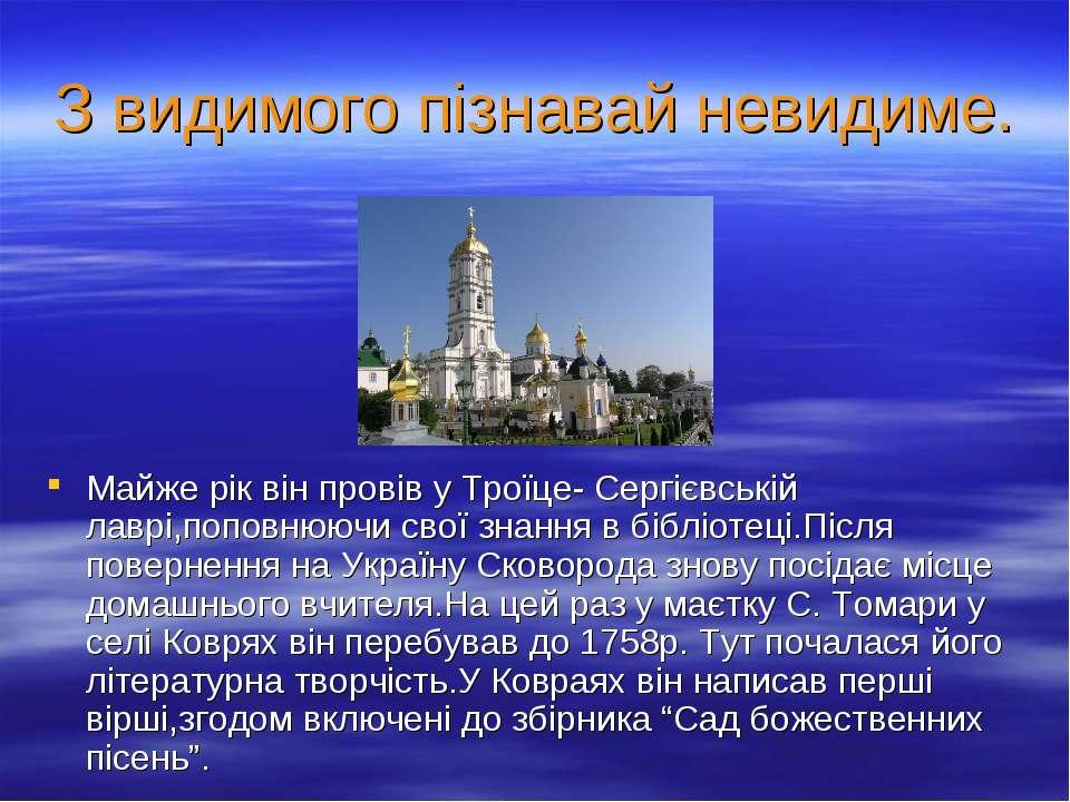 З видимого пізнавай невидиме. Майже рік він провів у Троїце- Сергієвській лав...