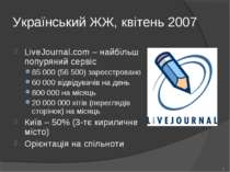 Український ЖЖ, квітень 2007 LiveJournal.com – найбільш попуряний сервіс 85 0...
