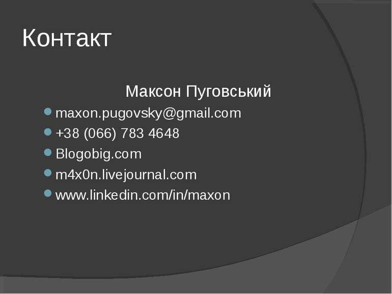 Контакт Максон Пуговський maxon.pugovsky@gmail.com +38 (066) 783 4648 Blogobi...