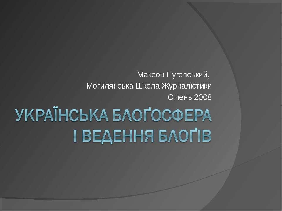 Максон Пуговський, Могилянська Школа Журналістики Січень 2008