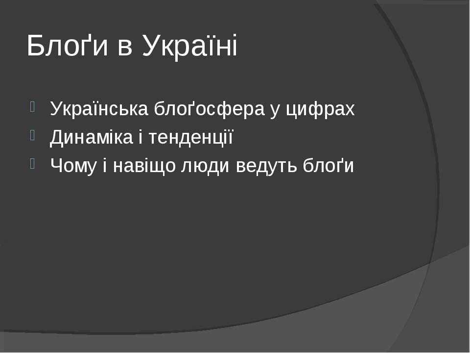 Блоґи в Україні Українська блоґосфера у цифрах Динаміка і тенденції Чому і на...