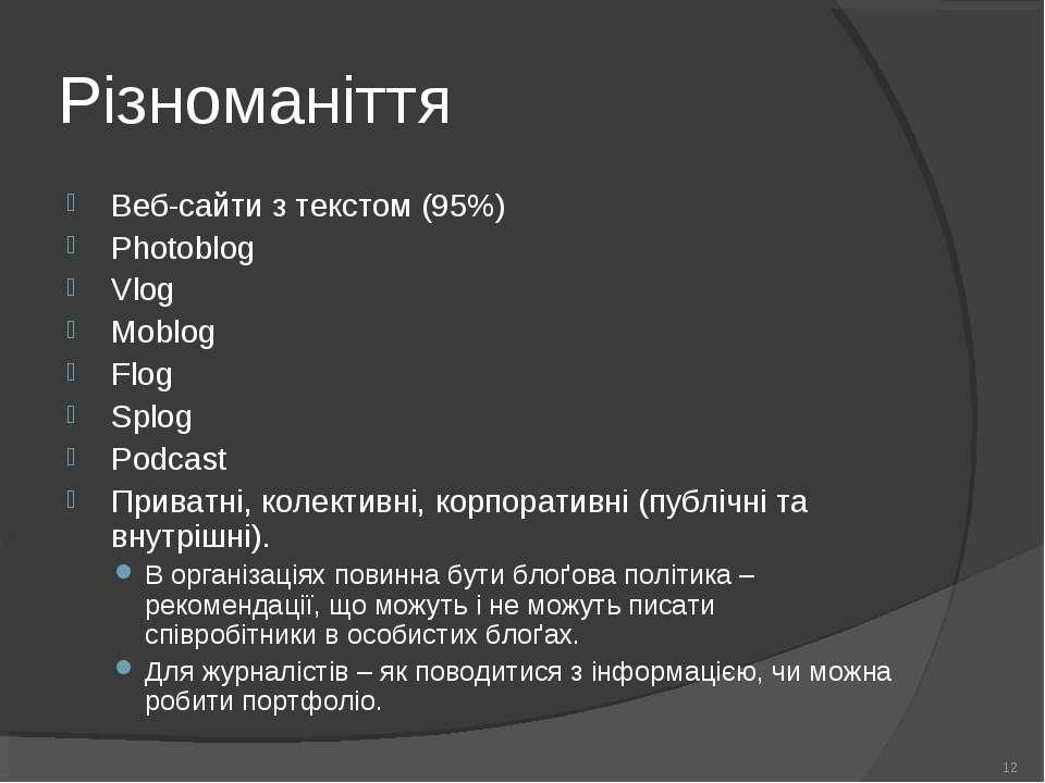 * Різноманіття Веб-сайти з текстом (95%) Photoblog Vlog Moblog Flog Splog Pod...