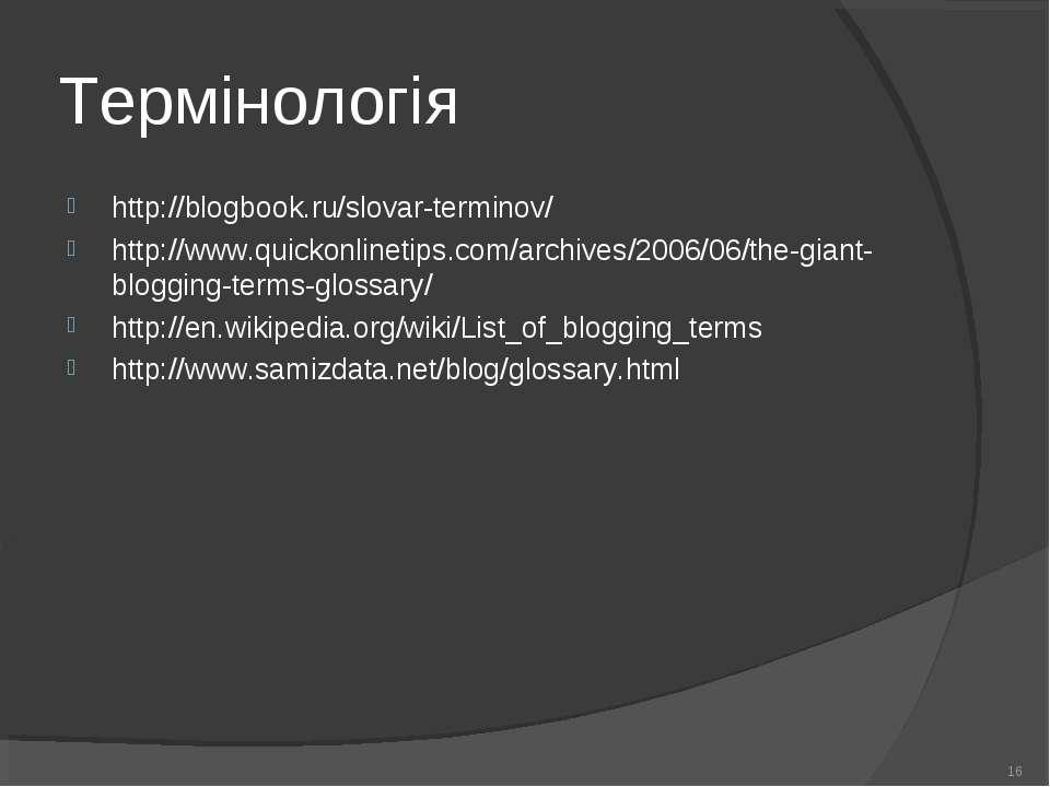 Термінологія http://blogbook.ru/slovar-terminov/ http://www.quickonlinetips.c...