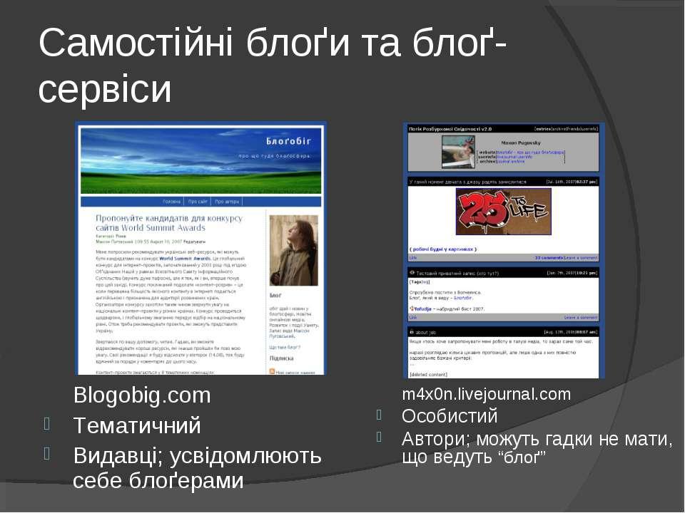 Самостійні блоґи та блоґ-сервіси Blogobig.com Тематичний Видавці; усвідомлюют...