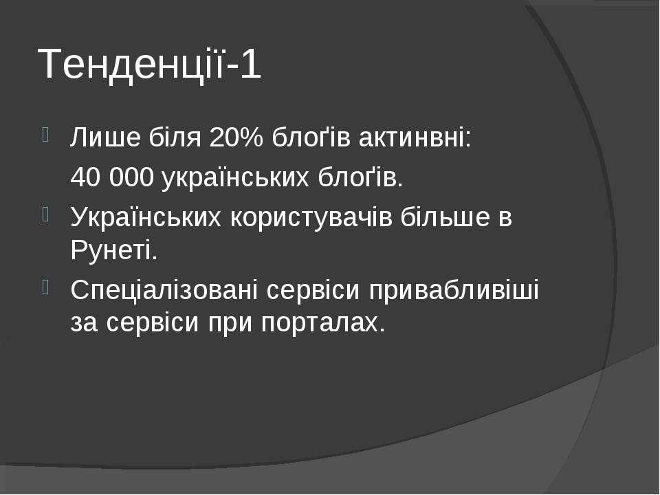 Тенденції-1 Лише біля 20% блоґів актинвні: 40 000 українських блоґів. Українс...