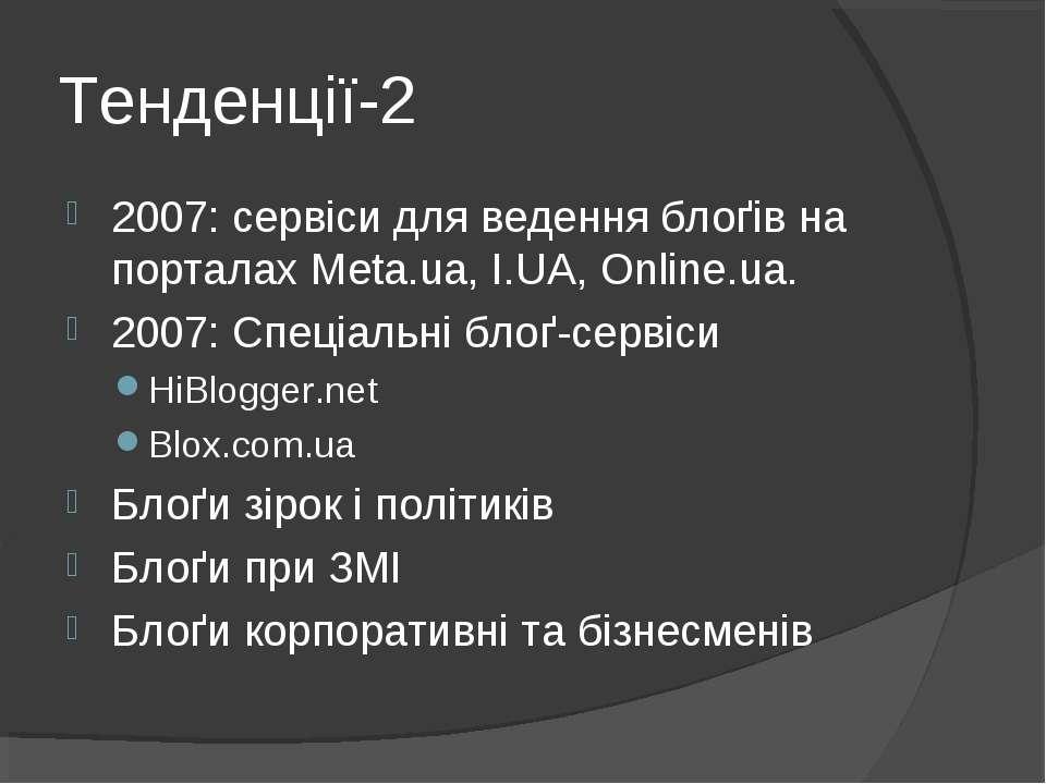 Тенденції-2 2007: сервіси для ведення блоґів на порталах Meta.ua, I.UA, Onlin...
