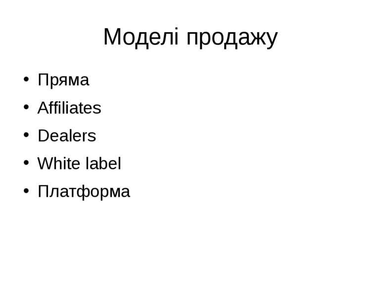 Моделі продажу Пряма Affiliates Dealers White label Платформа