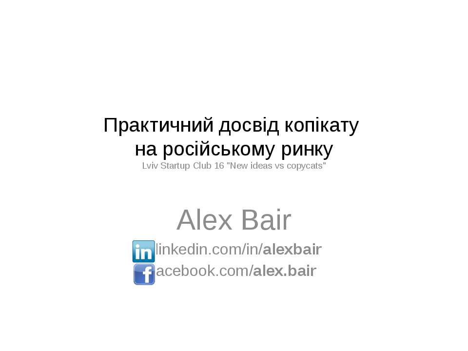 """Практичний досвід копікату на російському ринку Lviv Startup Club 16 """"Ne..."""