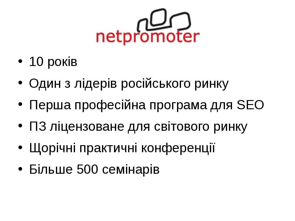 10 років Один з лідерів російського ринку Перша професійна програма для SEO П...